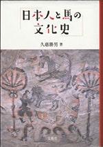 『日本人と馬の文化史』