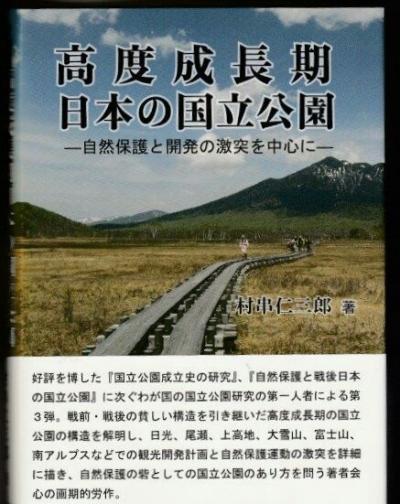 『高度成長期 日本の国立公園 ―自然保護と開発の激突を中心に―』(村串仁三郎,2015,時潮社,定価3,500円、税別)