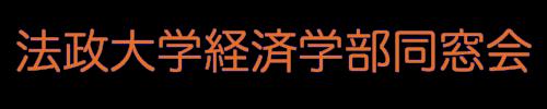 法政大学経済学部同窓会