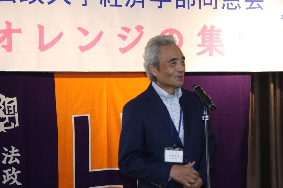 パーティーで挨拶する村田会長